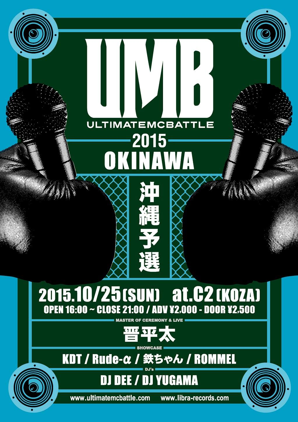 ULTIMATE MC BATTLE OKINAWA 2015